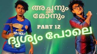 അച്ഛനും മോനും Part  12 - ദൃശ്യം പോലെ / Malayalam Vine / Ikru