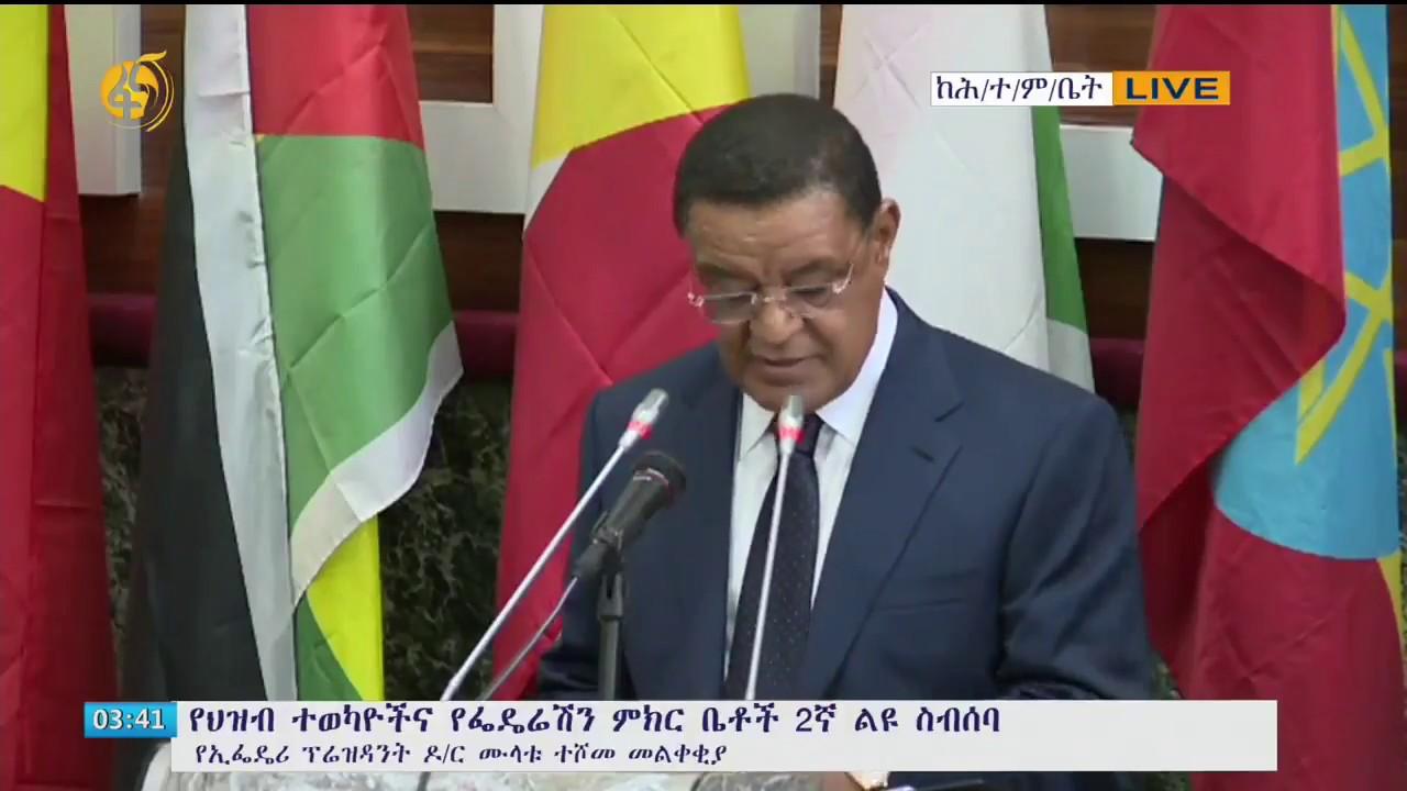 Former President Mulatu Farewell Speech - የፕሬዚዳንት ዶክተር ሙላቱ የስንብት ንግግር