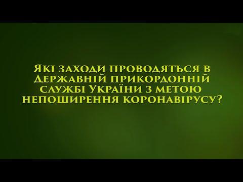 Державна прикордонна служба України: Заходи щодо протидії коронавірусу