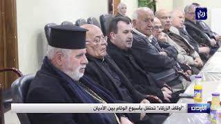 """""""أوقاف الزرقاء"""" تحتفل بأسبوع الوئام بين الأديان  - (17-2-2019)"""