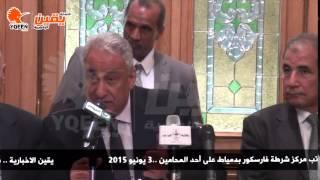 يقين | سامح عاشور :جلسة محاكمة الظباط المتهمين بالاعتداء على المحامي كريم حمدي 6-6