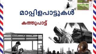 Punnara Poomonte | Minmini | Kathupattu