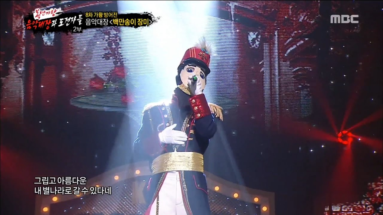 [King of masked singer] 복면가왕 The captain of our local music - One Million Roses 20160916
