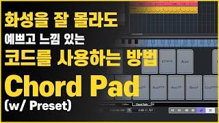 누구나 완성도 있는 코드를 사용하는 방법 // Chord Voicing for Chord Pad