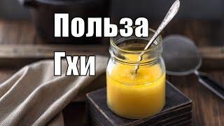 Польза масла гхи. Какое масло лучше употреблять в пищу? Топленое масло гхи. Сарвасатья
