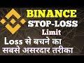 BINANCE STOP LOSS HINDI  BINANCE एक्सचेंज पर स्टॉप लोस लिमिट कैसे सेट करें