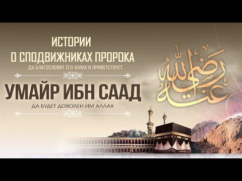 Умайр ибн Саад (Часть 1) | «Твой Владыка подтвердил твои слова, о юноша»