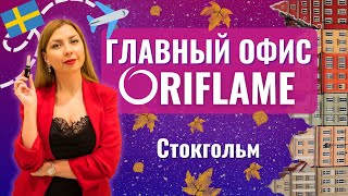 Экскурсия в главном офисе Oriflame в Стокгольме(, 2014-07-05T20:17:26.000Z)