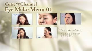 アイメイク動画一覧 eyemake モデル募集要項 http://www.cutie-channel....