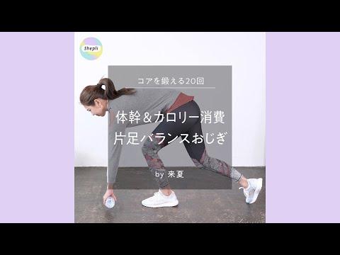 【脂肪燃焼】体幹・コアを鍛えてカロリー消費!有酸素トレーニング