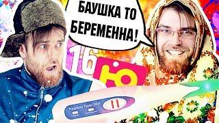 ПОЗОР беременна в 16 - ДЕГРАДАЦИЯ Российского ТВ