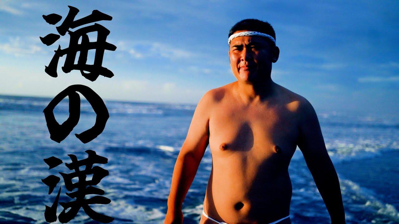 【MV】海の漢 / 助っ人集団☆石井ジャイアンツ