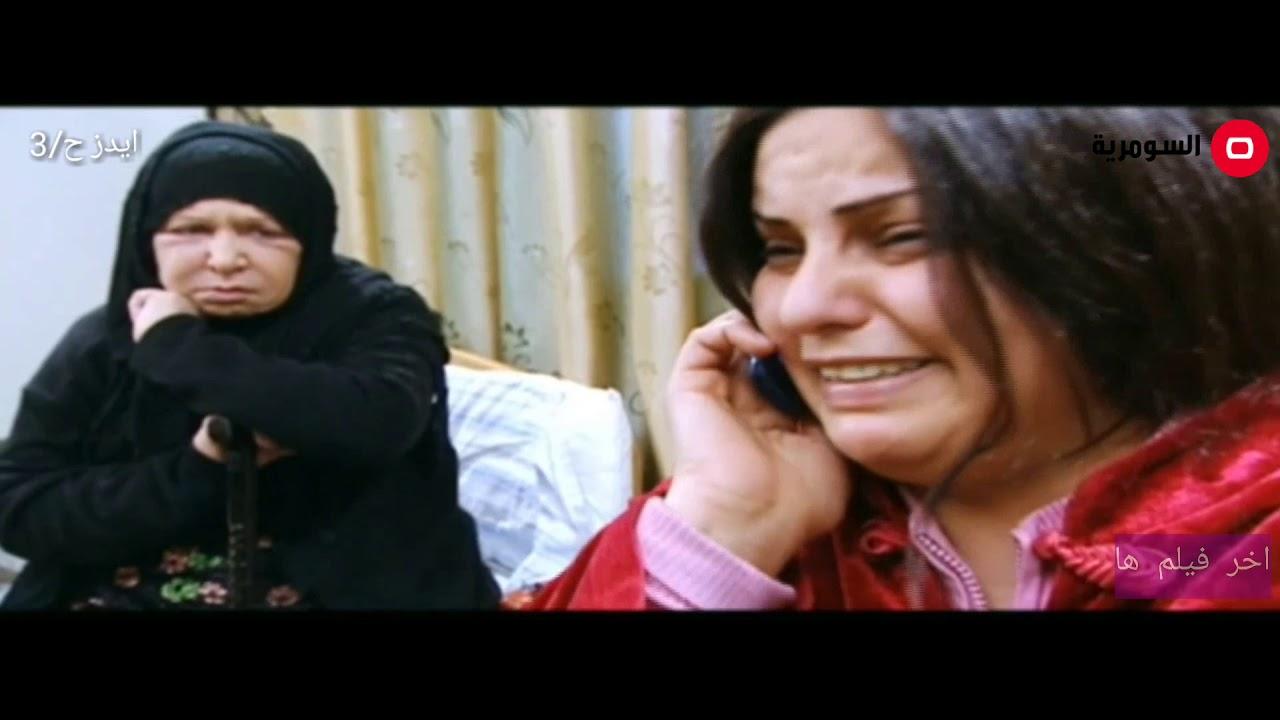 المسلسل العراقي ايدز الحلقة الثالثة كاملة