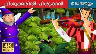പിശുക്കരിൽ പിശുക്കൻ | Miser in the Bush in Malayalam | Malayalam Fairy Tales