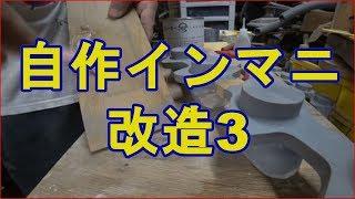 自作インマニ改造3 アルミ鋳物 型