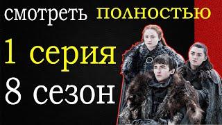 Игра престолов 8 сезон 1 серия (6) ПОЛНОСТЬЮ БЕСПЛАТНО ОНЛАЙН