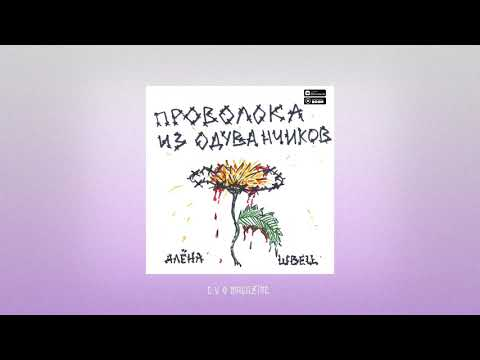 алёна швец. — «ПРОВОЛОКА ИЗ ОДУВАНЧИКОВ»(2019) (Full Album)