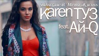 Download Karen ТУЗ feat. Ай-Ман - Вдыхай В Меня Жизнь (Клип) Mp3 and Videos