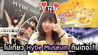 ไปเที่ยว Hybe Insight Museum ก…
