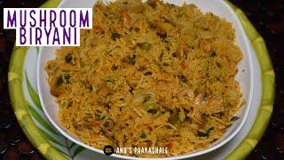 ಮಶ್ರೂಮ್ ಬಿರಿಯಾನಿ / Mushroom Biryani   Mushroom biryani in kannada - Easy and Quick