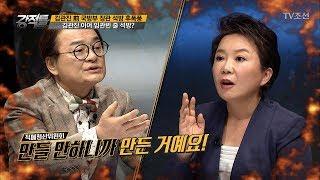김관진 이어 임관빈 줄 석방?! [강적들] 211회 20171129