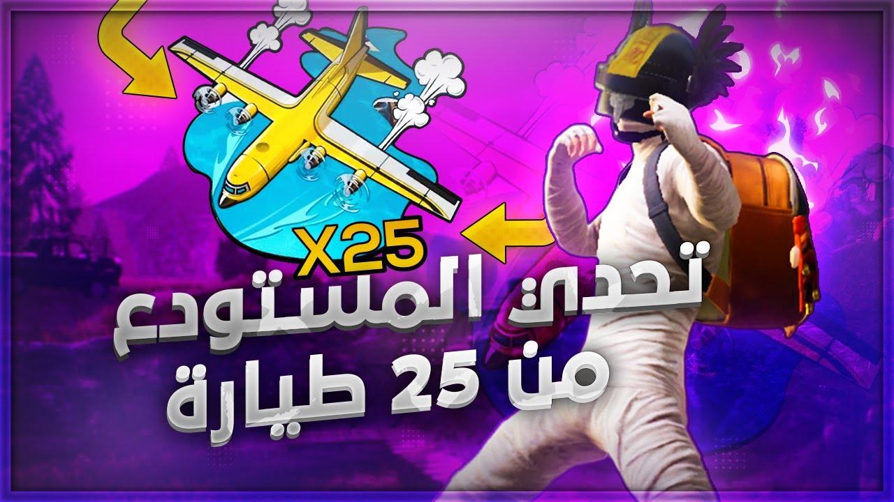 أتحداني اقوى لاعب جيروسكوب عربي مستودع!🔥 اذا فزت علية يرسلي 25 طيارة ✈️! ببجي موبايل