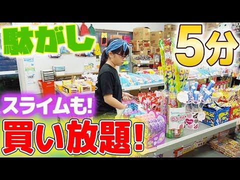 駄菓子5分間好きなだけ買い放題!スライムやガチャガチャも!【駄菓子屋ぱんだ】