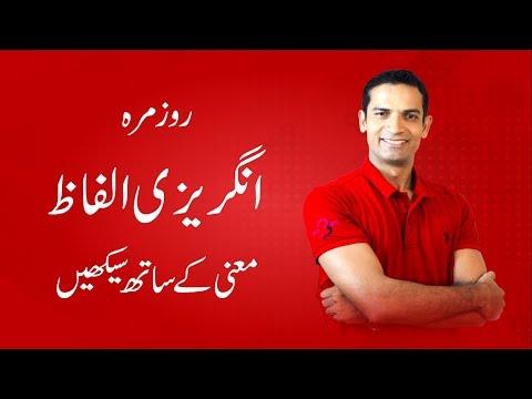 I m speechless meaning in urdu