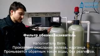Обзор системы безреагентного обезжелезивания воды