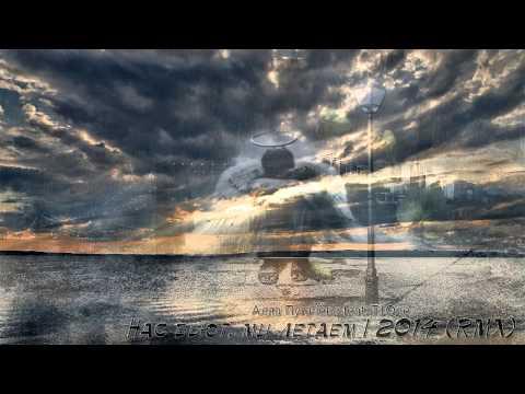 T1One - Огонь Вода
