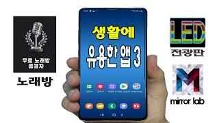 스마트폰 일상 생활에 유용하고 편리한 앱 3가지(휴대폰…