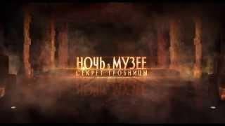 """Кино """"Ночь в музее: Секрет гробницы"""" (Night at the Museum: Secret of the Tomb)"""