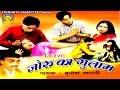 Latest Dhola - Joru Ka Gulam  | Brijesh Shashtri | Trimurti Cassettes New Hit Song 2017