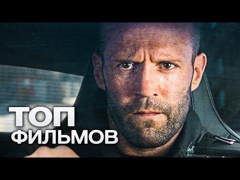10 ФИЛЬМОВ С УЧАСТИЕМ ДЖЕЙСОНА СТЭЙТЕМА! - Видео онлайн