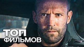 10 ФИЛЬМОВ С УЧАСТИЕМ ДЖЕЙСОНА СТЭЙТЕМА!
