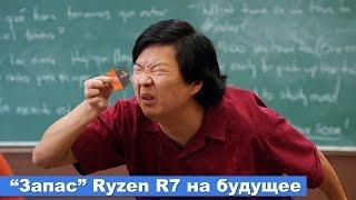 Почему я считаю, что у Ryzen R7 нет