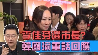 藍營拱李佳芬選高雄市長,韓國瑜動怒了!少康戰情室 20190326