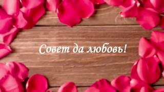 видео поздравления с днем свадьбы