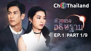 ด้วยแรงอธิษฐาน DuayRangAthithan EP.1 ตอนที่ 1/9 | 20-09-61 | Ch3Thailand