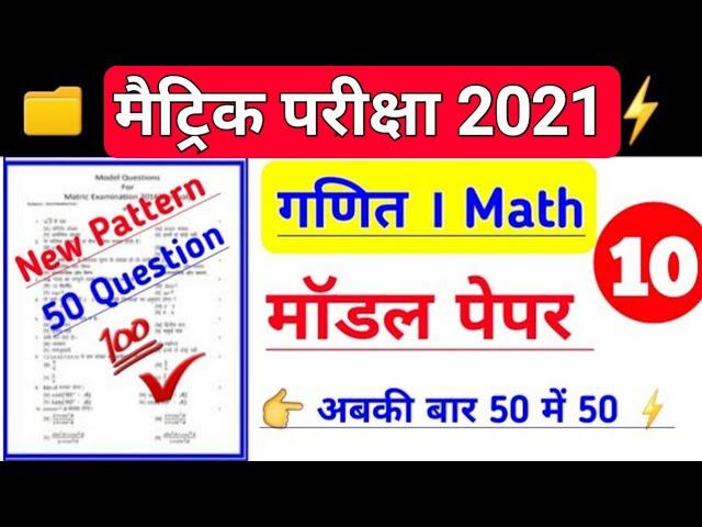 मैट्रिक -2020 Math का मॉडल पेपर Solved -1  Math model paper for matric exam 2020  High Target  #10