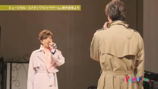 ミュージカル・コメディ『パジャマゲーム』 <東京>9月25日(月)~10月1...