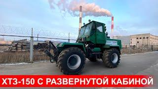 Трактор ХТЗ-150 для расчистки под мульчер и ротоватор с развернутой кабиной.Удаление пней и деревьев