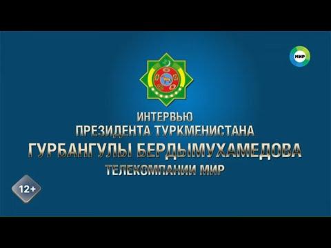 Интервью Президента Туркменистана