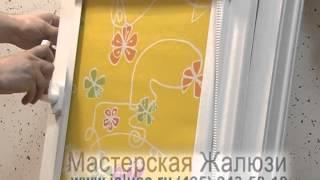 Рулонные шторы(, 2013-09-18T19:58:55.000Z)