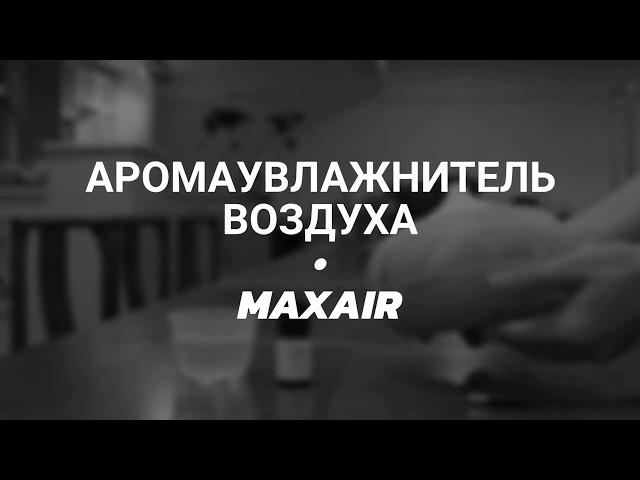 Аромаувлажнитель воздуха MAXAIR