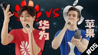 Gambar cover 【Rap Battle 05】Huawei VS Apple!你更喜歡誰?