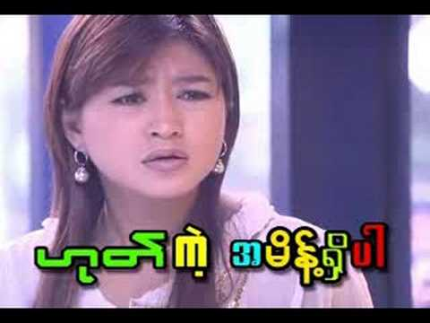 Hote Kat A Mait Shi Bar-Myanmar Movie Preview