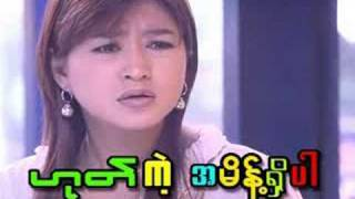Hote Kat A Mait Shi Bar-Myanmar Movie Preview thumbnail