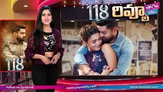 118 Movie Review And Rating | Kalyan Ram, Shalini Pandey, Nivetha Thomas | YOYO Cine Talkies