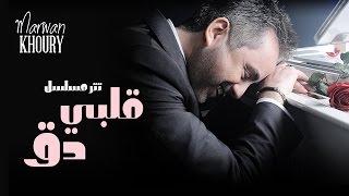 Marwan Khoury - Albi Da2 (Albi Da2 Series) - (????? ???? - ???? ?? (????? ???? ??